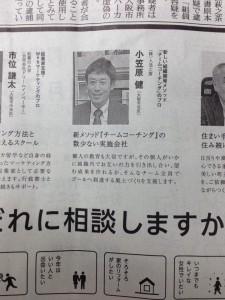 20141029読売新聞